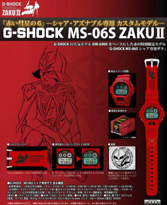 gundam_gshock_2-570x698